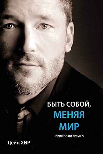 БЫТЬ СОБОЙ, МЕНЯЯ МИР - Being You Russian von Access Consciousness Publishing Company