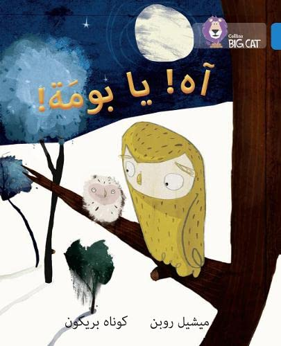 Oh Owl!: Level 4 (Collins Big Cat Arabic) von HarperCollins Publishers